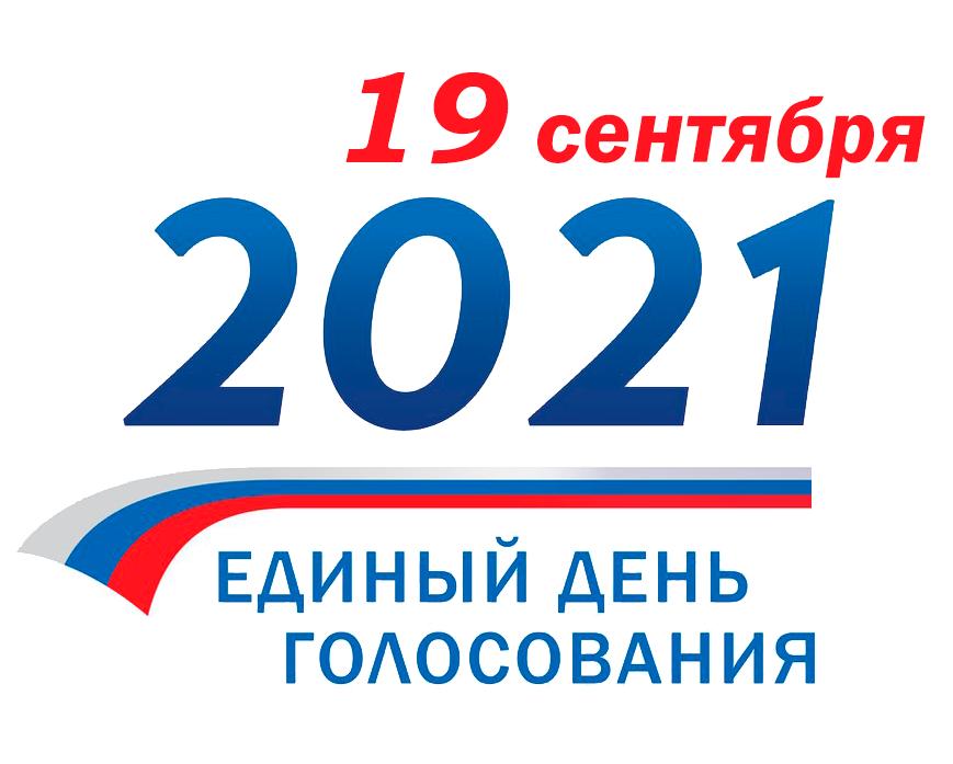 19 сентября пройдут выборы в Государственную и городскую думу